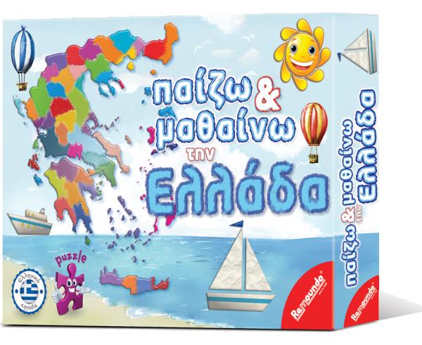 Παίζω και μαθαίνω την Ελλάδα 084