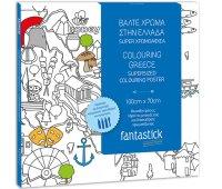 Χρωμοαφίσα Ελλάδα  - fantastick