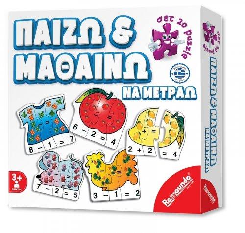 Παίζω και μαθαίνω να μετράω  Remoundo 229